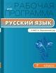Русский язык 7 кл. Рабочая программа УМК Ладыженской